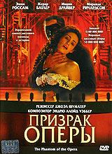 Призрак оперы #1