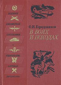 В боях и походах   Городовиков Ока Иванович #1