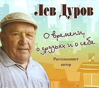 О времени, о друзьях и о себе (аудиокнига MP3)   Дуров Лев Константинович  #1
