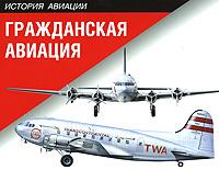 Гражданская авиация #1