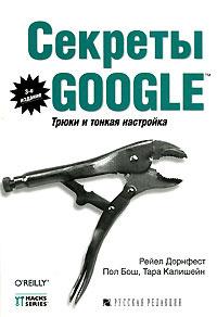 Секреты Google. Трюки и тонкая настройка #1