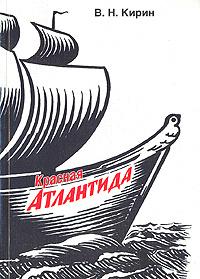 Красная Атлантида | Кирин Виктор Нефедович #1