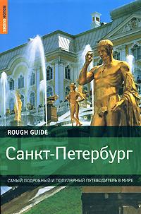 Санкт-Петербург. Самый подробный и популярный путеводитель в мире   Ричардсон Дэн  #1