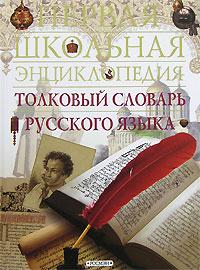 Толковый словарь русского языка | Даль Владимир Иванович  #1
