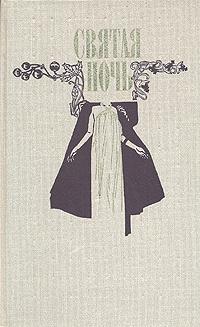 Святая ночь. Сборник повестей и рассказов зарубежных писателей   Дю Морье Дафна, Брэдбери Рэй Дуглас #1