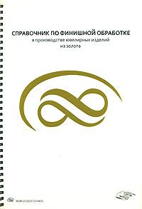 Справочник по финишной обработке в производстве ювелирных изделий из золота (на спирали)  #1