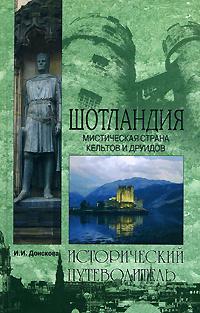 Шотландия. Мистическая страна кельтов и друидов #1
