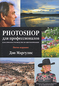 Photoshop для профессионалов. Классическое руководство по цветокоррекции (+ CD-ROM)  #1