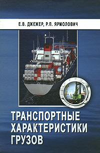 Транспортные характеристики грузов #1