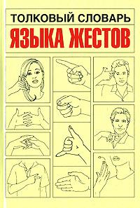 Толковый словарь языка жестов #1