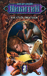 Как стать писателем   Никитин Юрий Александрович #1