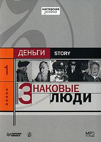 Знаковые люди (аудиокнига MP3) | Максимов Вадим Г. #1