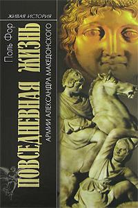 Повседневная жизнь армии Александра Македонского #1