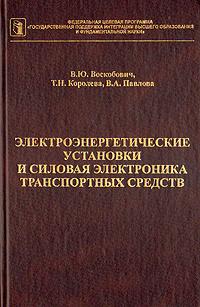 Электроэнергетические установки и силовая электроника транспортных средств   Воскобович Валерий Юлианович, #1