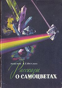 Рассказы о самоцветах   Ферсман Александр Евгеньевич #1