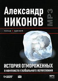 История отмороженных в контексте глобального потепления (аудиокнига MP3) | Максимов Вадим Г., Никонов #1
