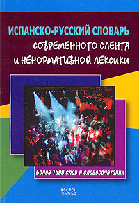 Испанско-русский словарь современного сленга и ненормативной лексики  #1