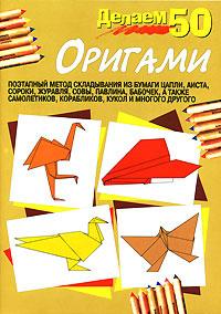Делаем 50 оригами #1