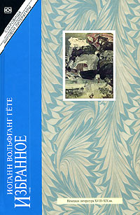Иоганн Вольфганг Гете. Избранное | Гете Иоганн Вольфганг, Пронин Валентин Александрович  #1