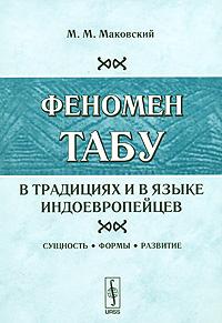 Феномен ТАБУ в традициях и в языке индоевропейцев. Сущность - формы - развитие  #1