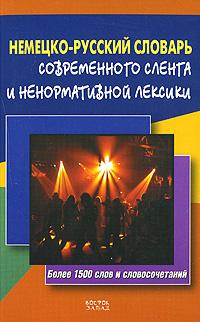 Немецко-русский словарь современного сленга и ненормативной лексики  #1