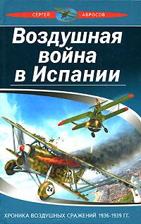 Воздушная война в Испании. Хроника воздушных сражений 1936-1939 гг.  #1