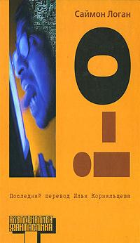 i-o | Логан Саймон #1