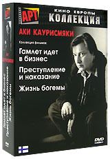 Коллекция Аки Каурисмяки. Том 1 (3 DVD) #1