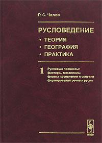 Русловедение. Теория, география, практика. Том 1. Русловые процессы. Факторы, механизмы, формы проявления #1