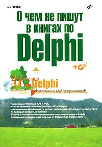 О чем не пишут в книгах по Delphi (+ CD-ROM) #1