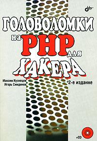 Головоломки на PHP для хакера (+ CD-ROM) #1