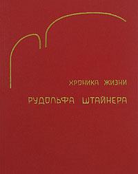 Хроника жизни Рудольфа Штайнера #1