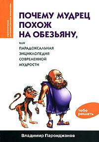 Почему мудрец похож на обезьяну, или Парадоксальная энциклопедия современной мудрости | Паронджанов Владимир #1