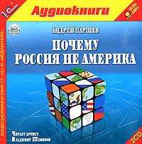Почему Россия не Америка? (аудиокнига MP3 на 2 CD) | Паршев Андрей Петрович  #1