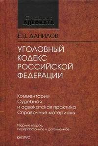 Уголовный кодекс Российской Федерации #1
