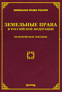 Земельные права в Российской Федерации #1
