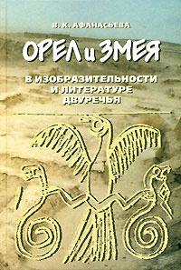 Орел и Змея в изобразительности и литературе Двуречья #1