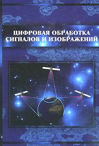 Цифровая обработка сигналов и изображений | Тоцкий Александр Владимирович, Яковлев Виталий Павлович  #1