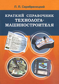 Краткий справочник технолога-машиностроителя #1