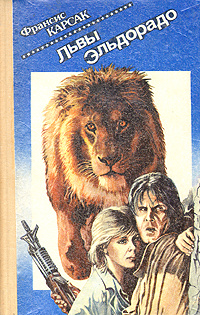 Львы Эльдорадо   Карсак Франсис #1