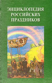 Энциклопедия российских праздников #1