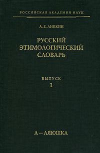Русский этимологический словарь. Выпуск 1 #1