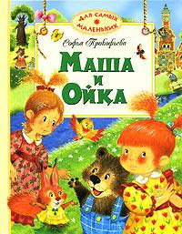 Маша и Ойка #1