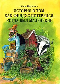История о том, как Финдус потерялся, когда был маленький  #1