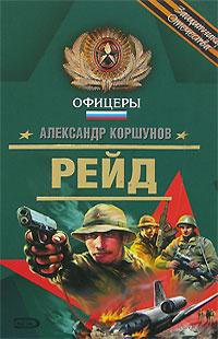 Рейд   Коршунов Александр #1