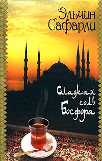 Сладкая соль Босфора | Сафарли Эльчин #1