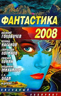 Фантастика 2008 | Головачев Василий Васильевич, Каганов Леонид Александрович  #1