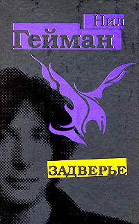 Задверье | Гейман Нил #1