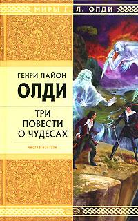 Три повести о чудесах   Генри Лайон Олди #1