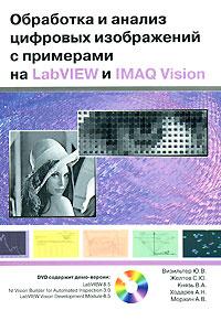 Обработка и анализ цифровых изображений с примерами на LabVIEW и IMAQ Vision (+ DVD-ROM)  #1
